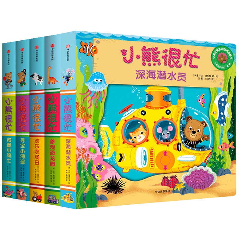 小熊很忙绘本系列全套5册 中英双语互动纸板游戏宝宝书籍 婴儿洞洞撕不烂3d立体书 幼儿0-1-2-3岁儿童启蒙早教点读 翻翻机关英文16