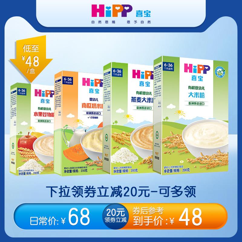 德国进口喜宝HiPP婴幼儿宝宝米粉米糊辅食燕麦大米粉南瓜粉钙锌铁