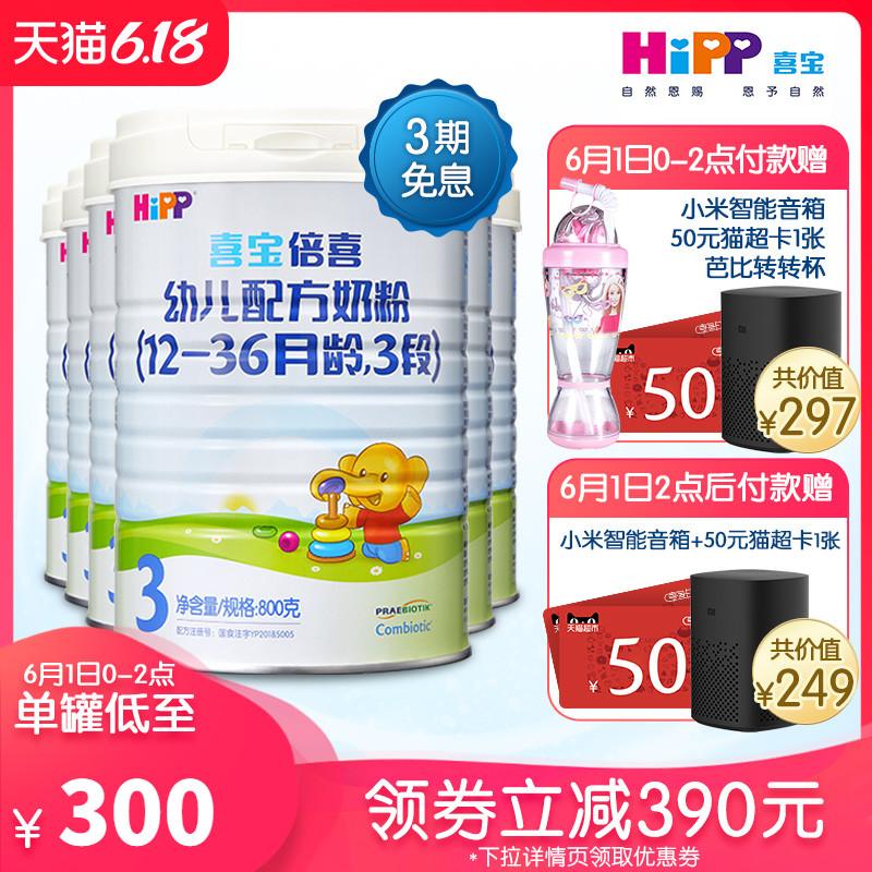 HiPP喜宝幼儿奶粉3段800g*6罐 官方正品婴幼儿原装进口营养牛奶粉