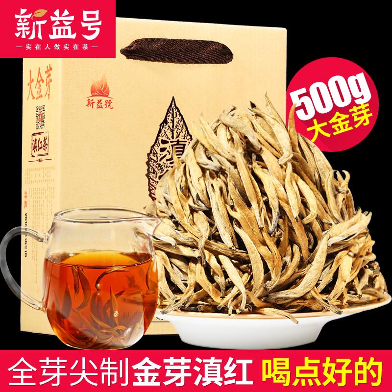 新益号滇红茶 高品质大金芽500g金丝单芽2017新茶 云南 红茶 茶叶