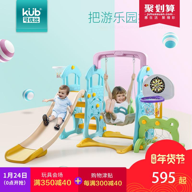 可优比儿童室内滑梯多功能家用宝宝滑滑梯组合幼儿园秋千健身玩具