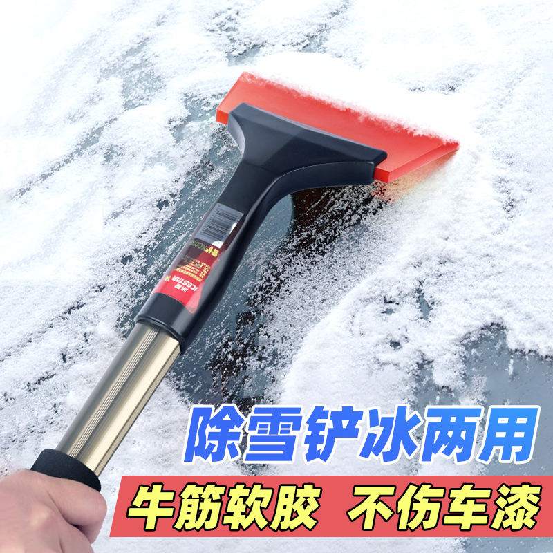 冬季除雪工具汽车除雪铲车用除冰铲刮雪器刷子玻璃扫雪刷多功能板