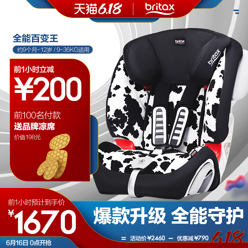 britax宝得适儿童安全座椅宝宝9个月-12岁汽车车载婴儿全能百变王