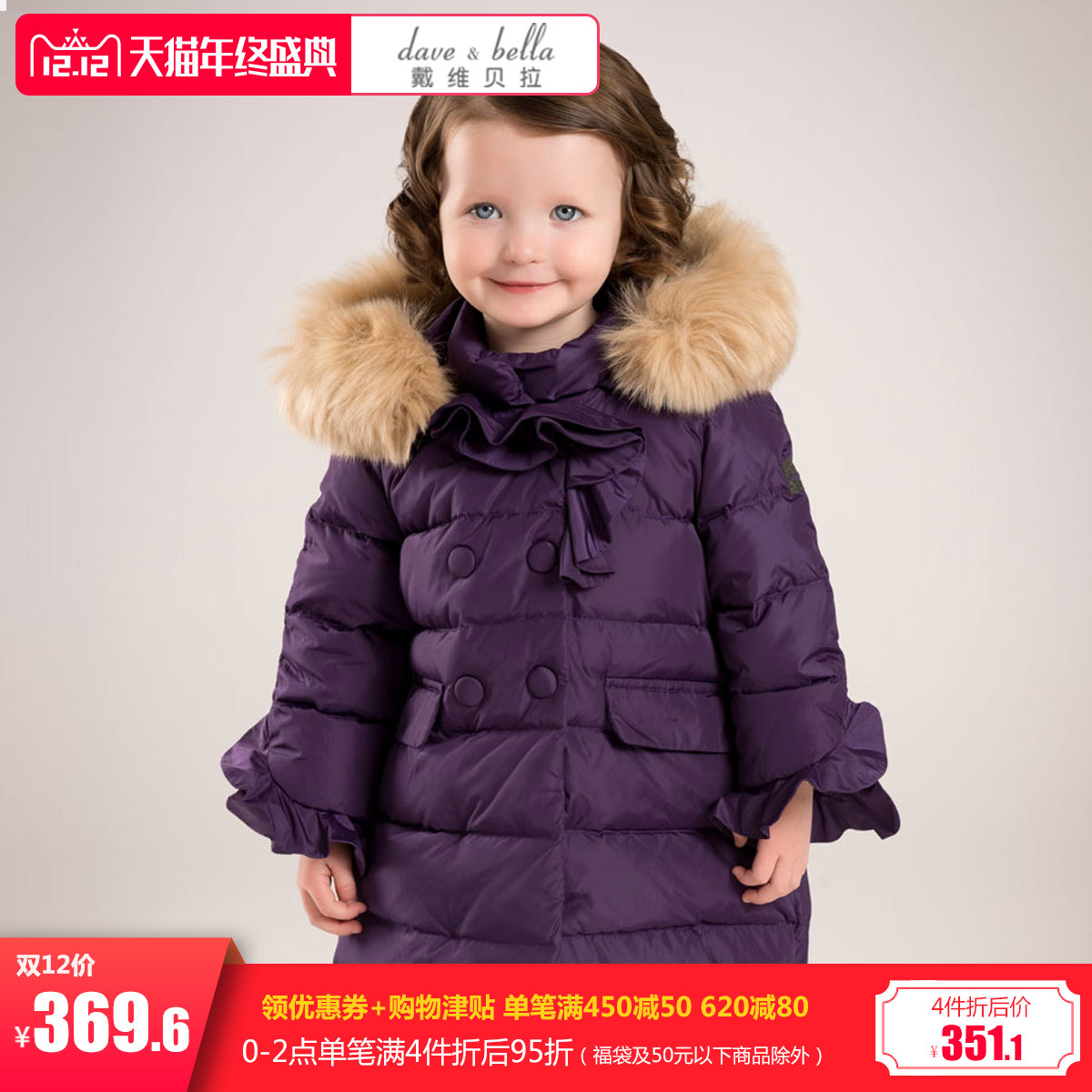 【长款】davebella戴维贝拉女童冬季新款 宝宝保暖羽绒服DB5918