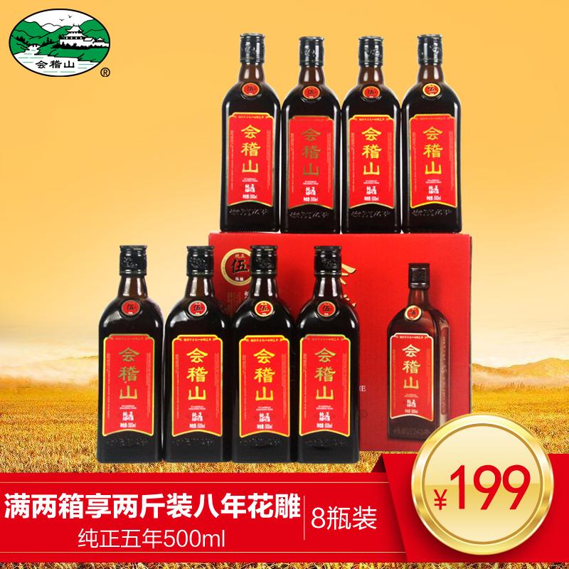 会稽山绍兴黄酒纯正五年陈花雕酒糯米陈酿半干型加饭酒500mlx8