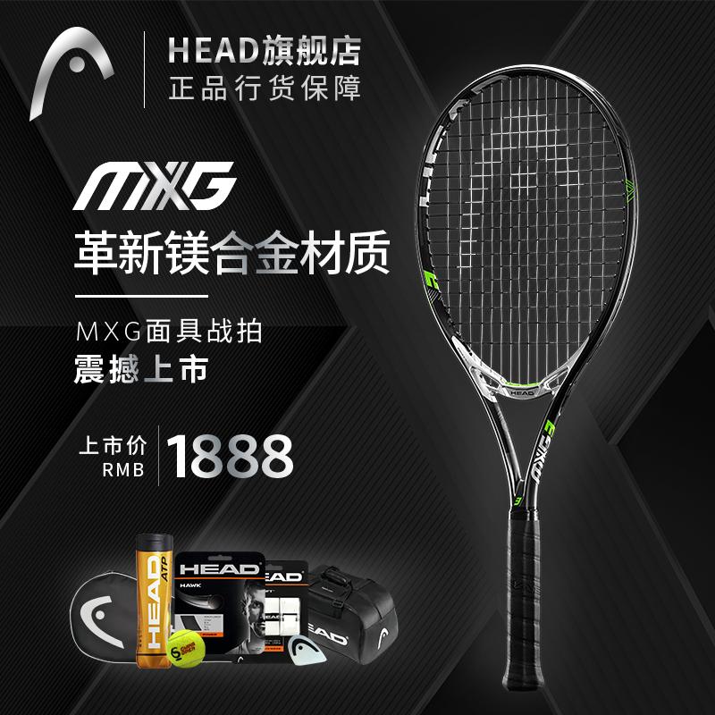 HEAD海德正品 石墨烯碳素MXG镁合金单人网球拍新品上市 顺丰包邮