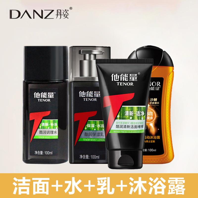 丹姿他能量男士专用护肤品套装全套补水保湿控油祛痘爽肤水乳液