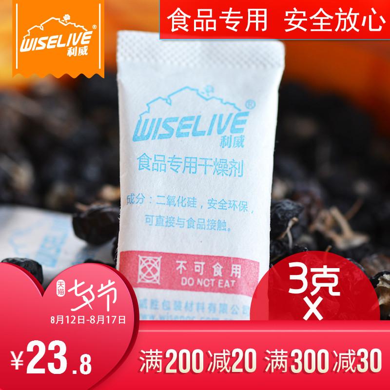利威3g*100小包茶叶枸杞食品干燥剂硅胶除湿剂防潮珠药包材证
