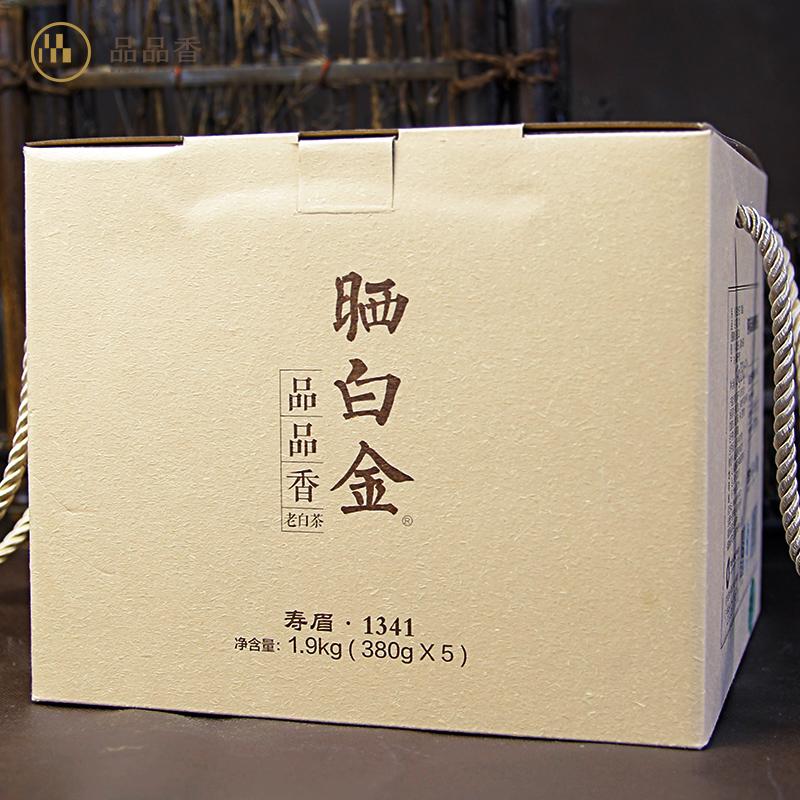 品品香白茶 福鼎白茶老白茶寿眉饼 晒白金1341珍藏版1900克