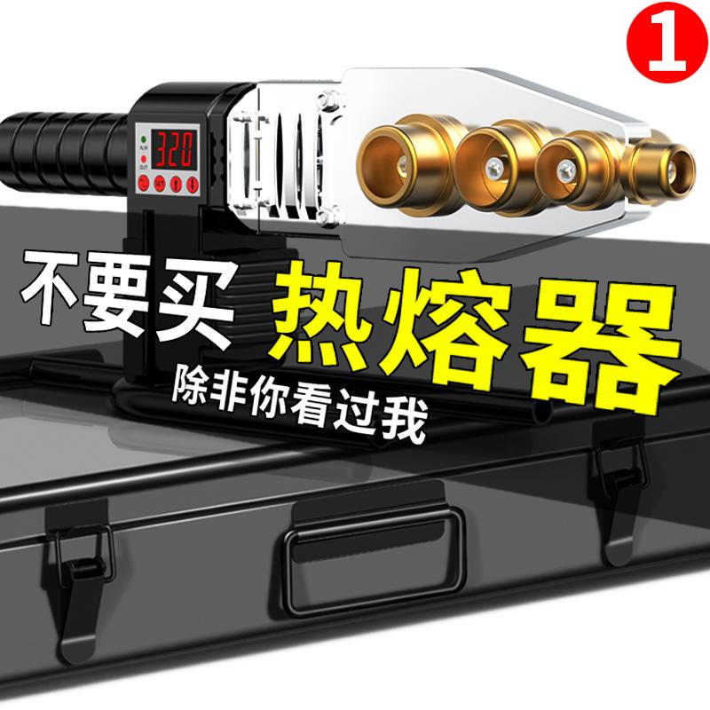 ppr热熔管焊接器家用水管热熔机大功率水电工程自来水热容机融器