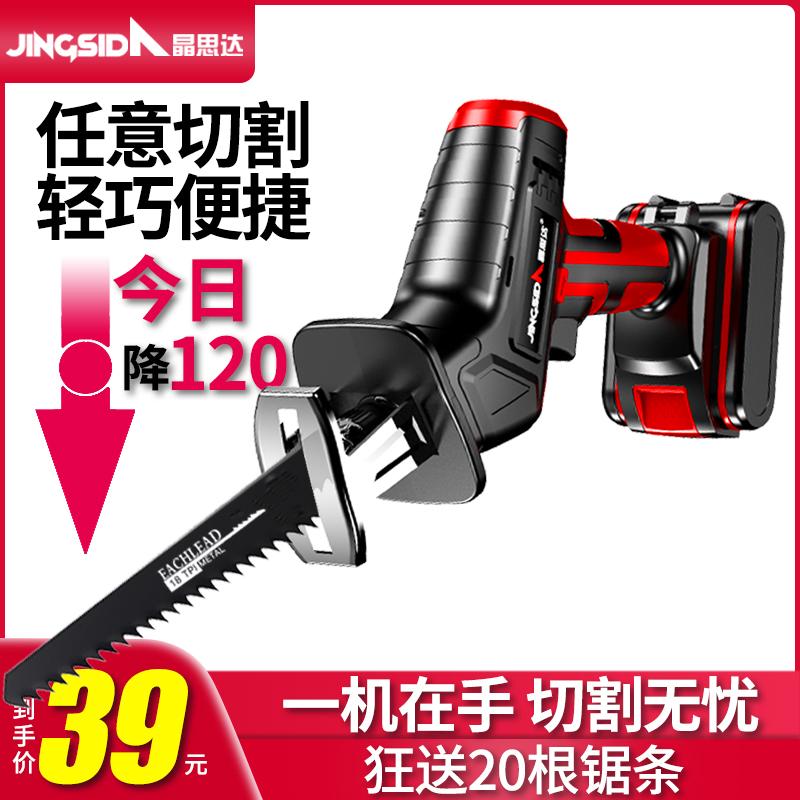 手电电锯家用充电式小型户外手持电动锯子万能伐木锂电马刀往复锯