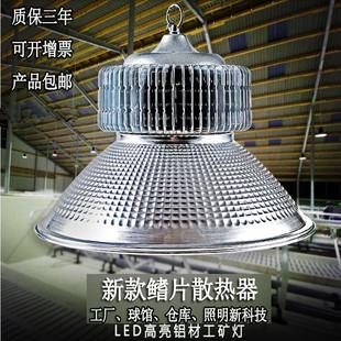 飞兔照明鳍片LED工矿灯100W150W200W兔王车间厂房大功率照明包邮