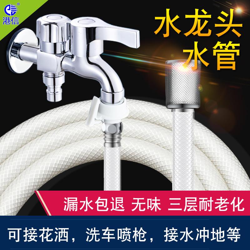 水龙头水管带接头接的延长管接水管洗阳台家用接管软管加长管子