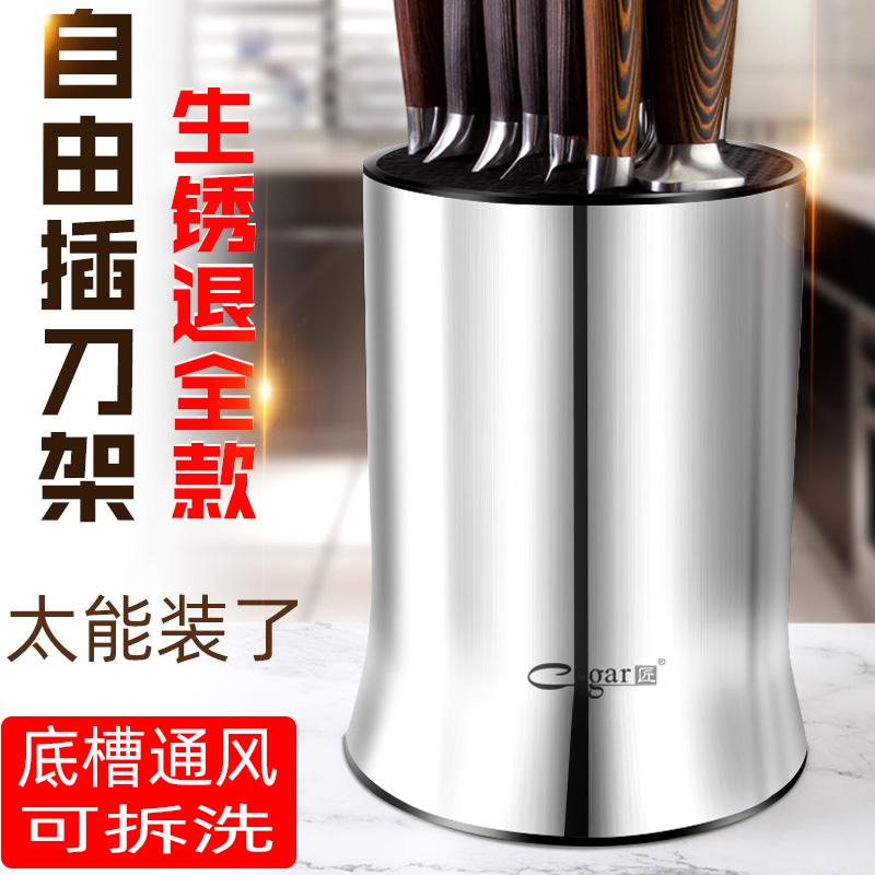 不锈钢刀架家用刀座插菜刀置物架厨房用品收纳盒多功能放刀具架子