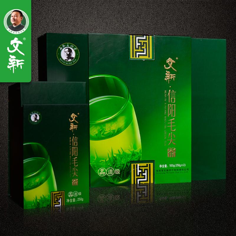 【2017新茶】信阳毛尖文新 茶叶 绿茶  500g品道礼盒装