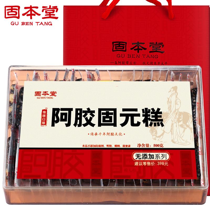 固本堂0添加剂传统型阿胶糕东阿手工即食阿胶膏固元膏500g