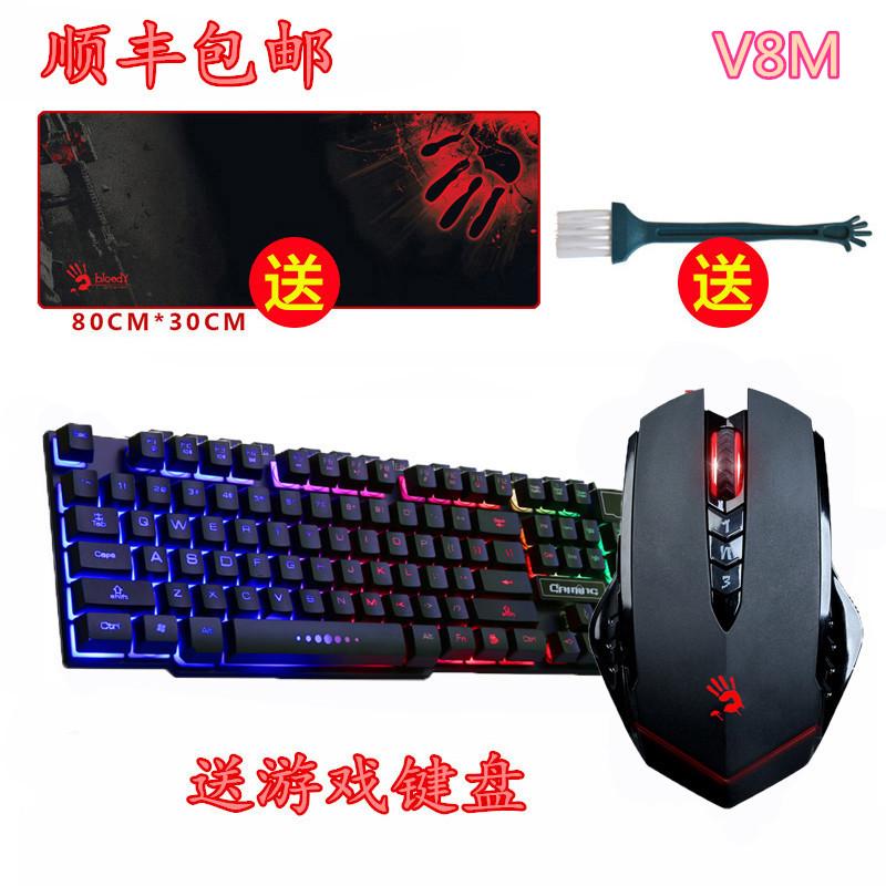 双飞燕血手幽灵V8M 绝地求生大逃杀宏编程逆战瞬狙H1Z1游戏鼠标