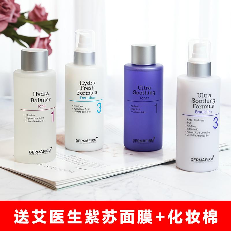 韩国Dermafirm德妃紫苏修复水乳套装平衡再生补水保湿爽肤水乳液