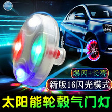 太阳能气门嘴灯汽车摩托yo8改装轮毂ng七彩风火轮爆闪装饰灯