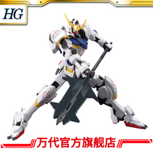 万代模型 HG 1/144 巴巴托斯高达 GUNDAM BARBATOS