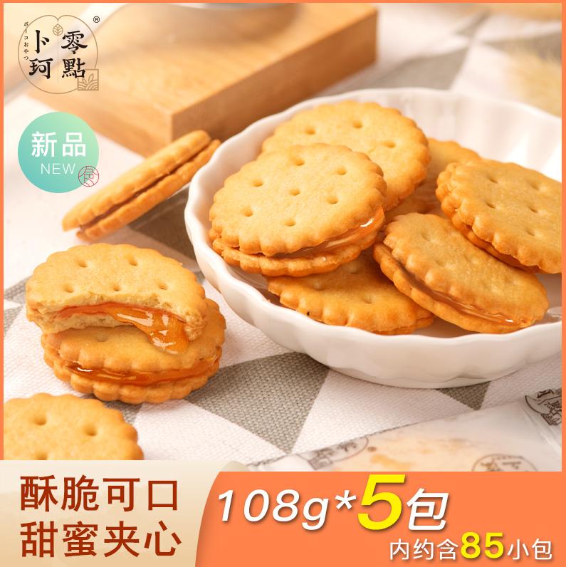 卜珂零点咸蛋黄味麦芽饼蛋黄麦芽夹心小饼干黑糖饼干小圆饼干零食