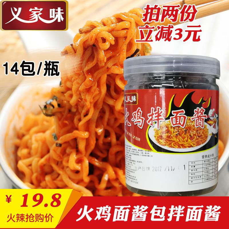 义家味火鸡面酱料包14包*25g瓶装 火鸡面酱料 韩国火鸡面酱料超辣