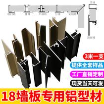18mm護牆板收口線條鋁型材包邊卡條裝飾條壓邊條工字鋁合金踢腳線