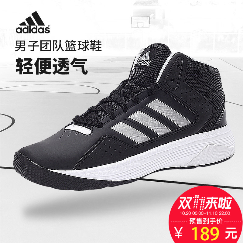 预adidas阿迪达斯2017年新款男子团队基础系列篮球鞋AQ1362