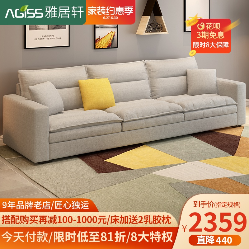 雅居轩布艺沙发小户型直排三人四人整装公寓羽绒乳胶拆洗现代简约