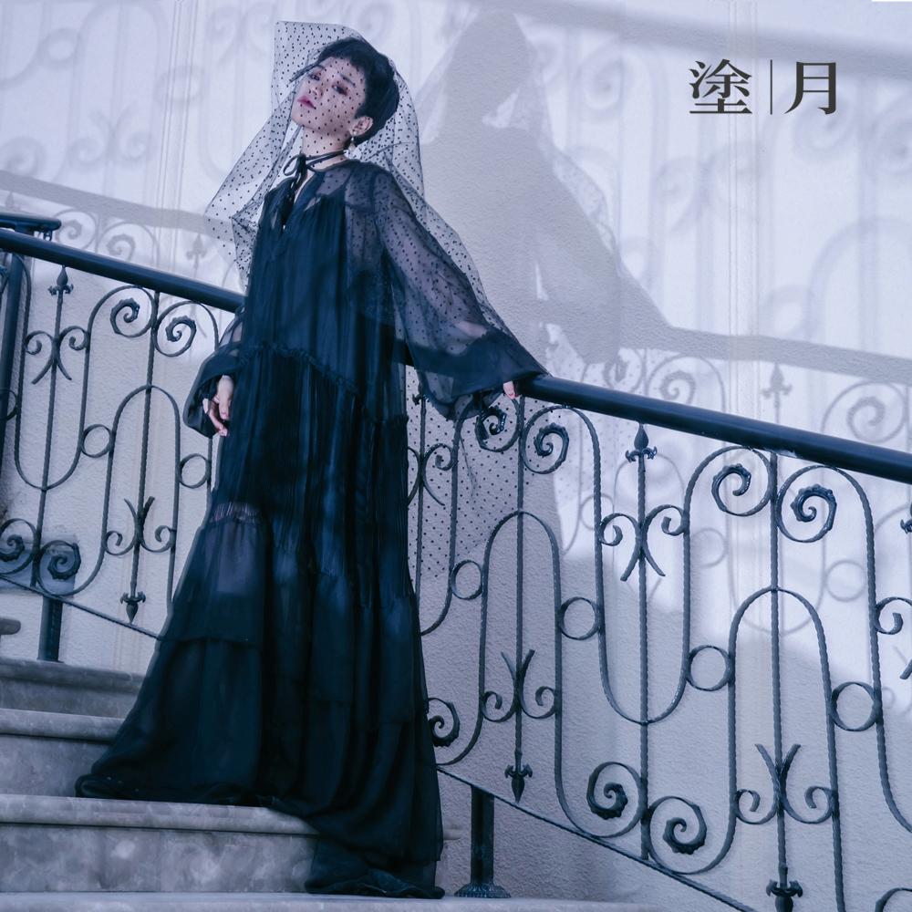 涂月高定礼服连衣裙 暗黑系 透视V领 两件套不规则裙摆长裙女春
