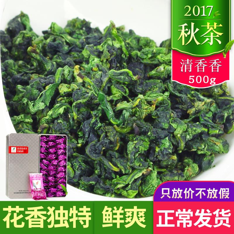惠聚春秋2017秋茶铁观音清香型安溪铁观音茶叶乌龙茶500g新茶