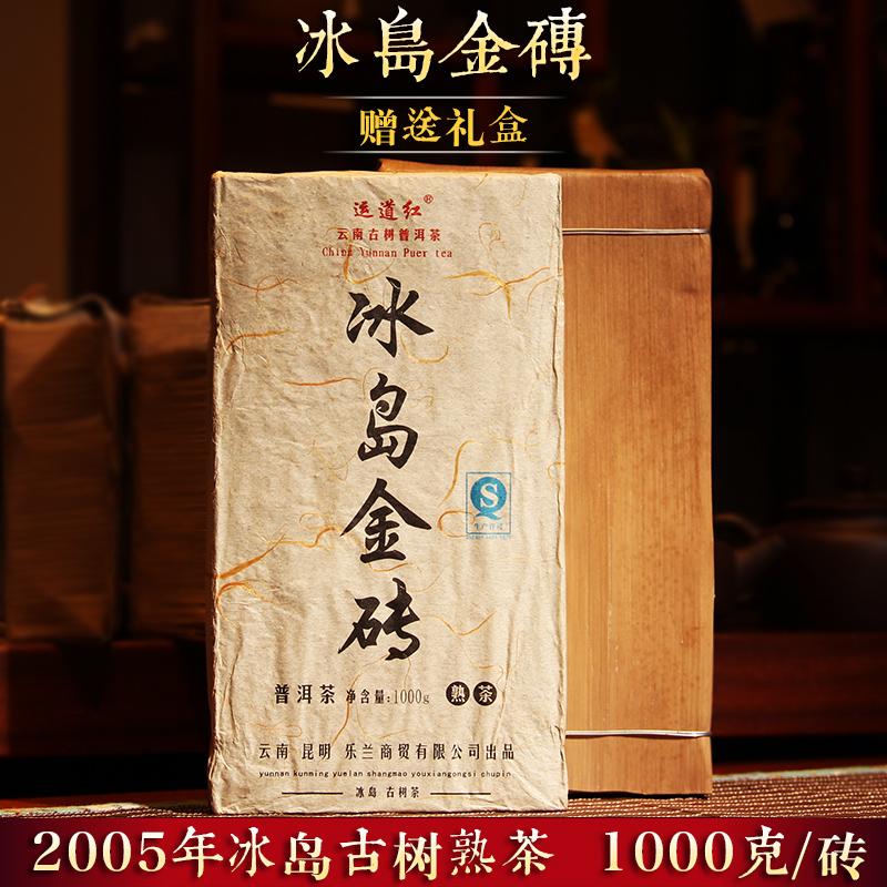 云南茶叶 普洱茶熟茶 砖茶 2005年冰岛古树茶 金砖 陈年茶砖1000g