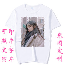 照片文字印ku2情侣T恤an自定义图案短袖男女学生diy班服舍服
