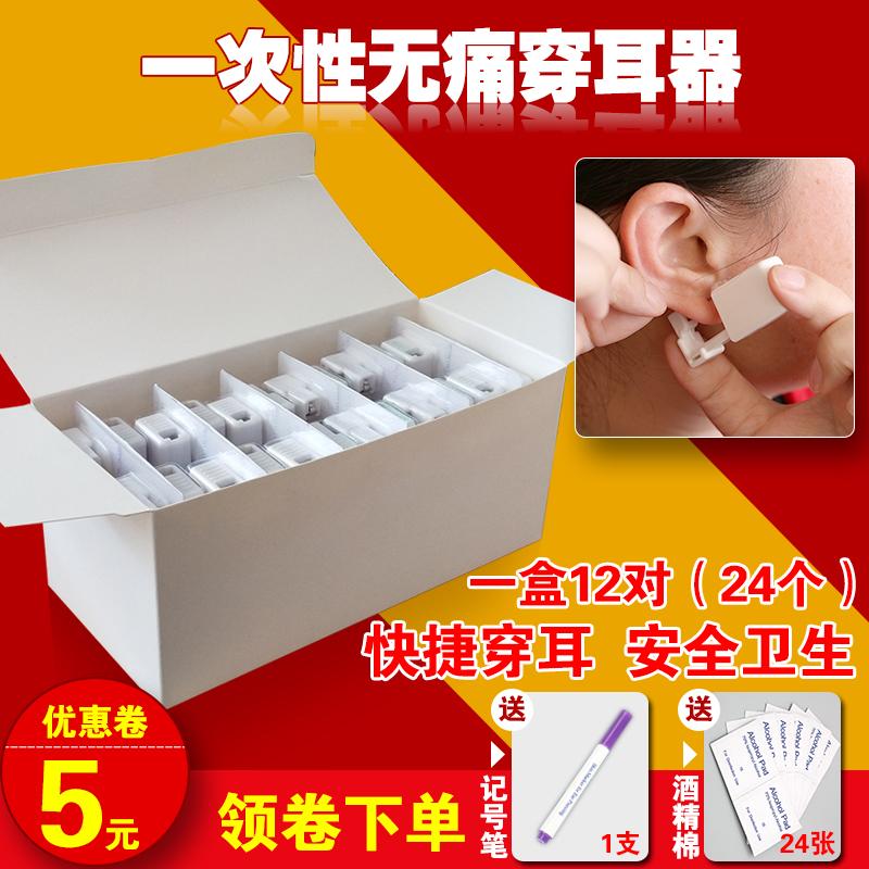 打耳洞一次性无痛穿耳器第二代打耳洞神器穿孔针防过敏男女学生