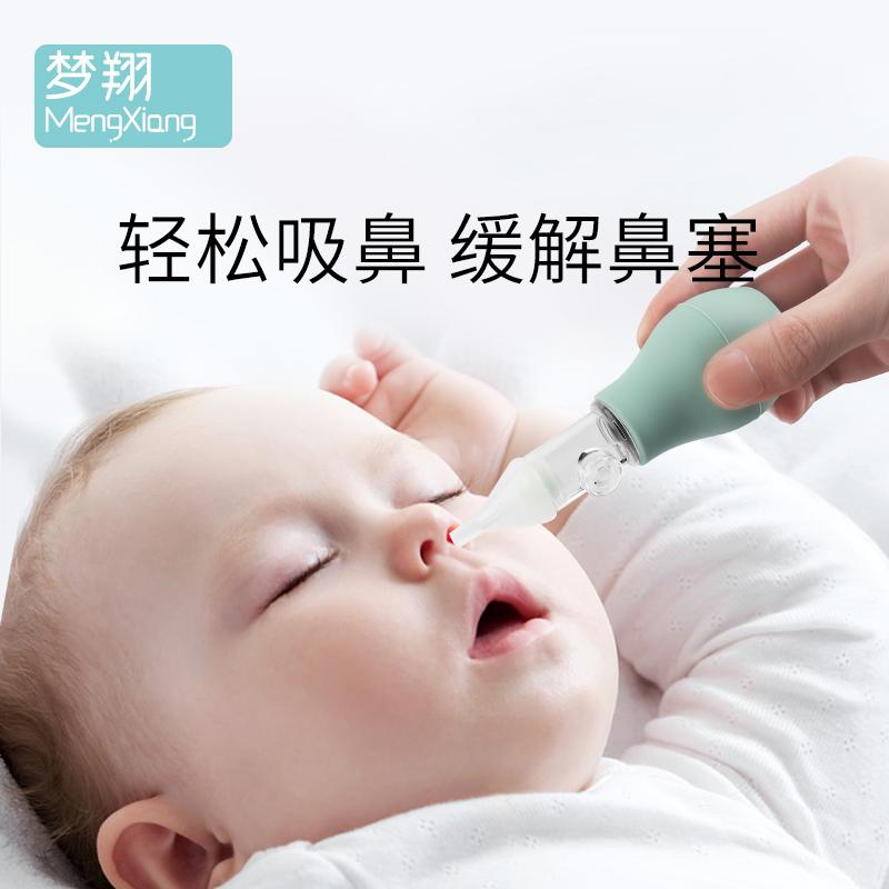 宝宝吸鼻器婴儿鼻屎清洁器新生婴幼儿童通鼻子塞清理吸取鼻涕神器