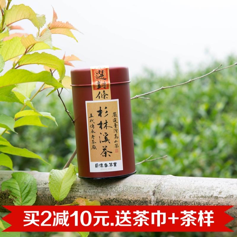 薪传香 熟香杉林溪茶  进口台湾高山茶 台湾乌龙台湾茶叶150g