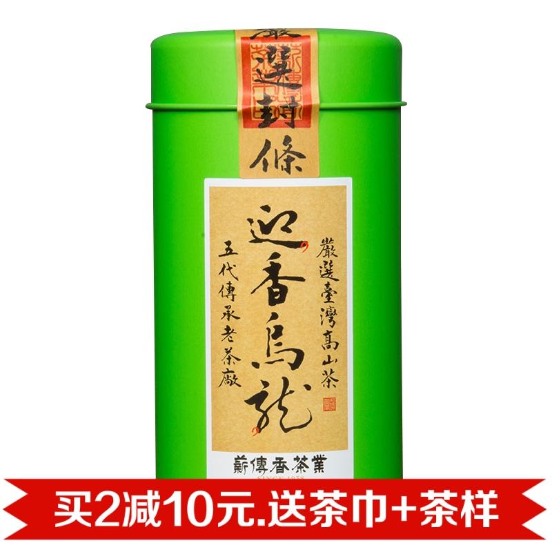 薪传香进口台湾高山茶台湾乌龙台湾茶叶迎香乌龙冷泡茶150g