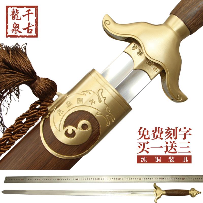 龙泉千古宝剑表演软剑不锈钢男女士武术剑太极剑厂家直销未开刃