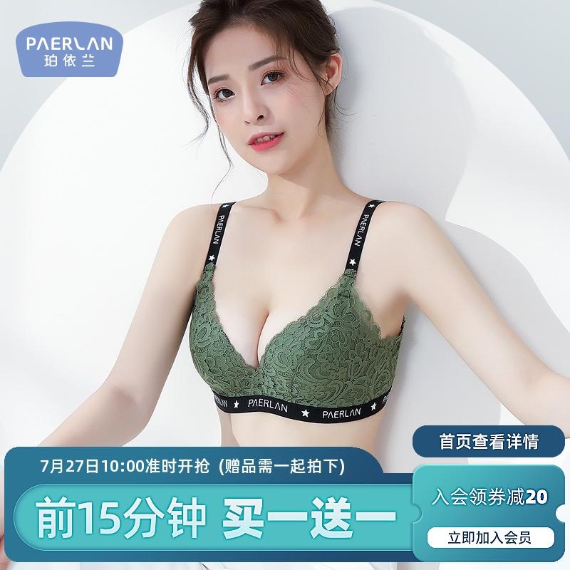 珀依兰 无钢圈聚拢性感加厚女文胸罩 小胸平胸调整收副乳上托内衣
