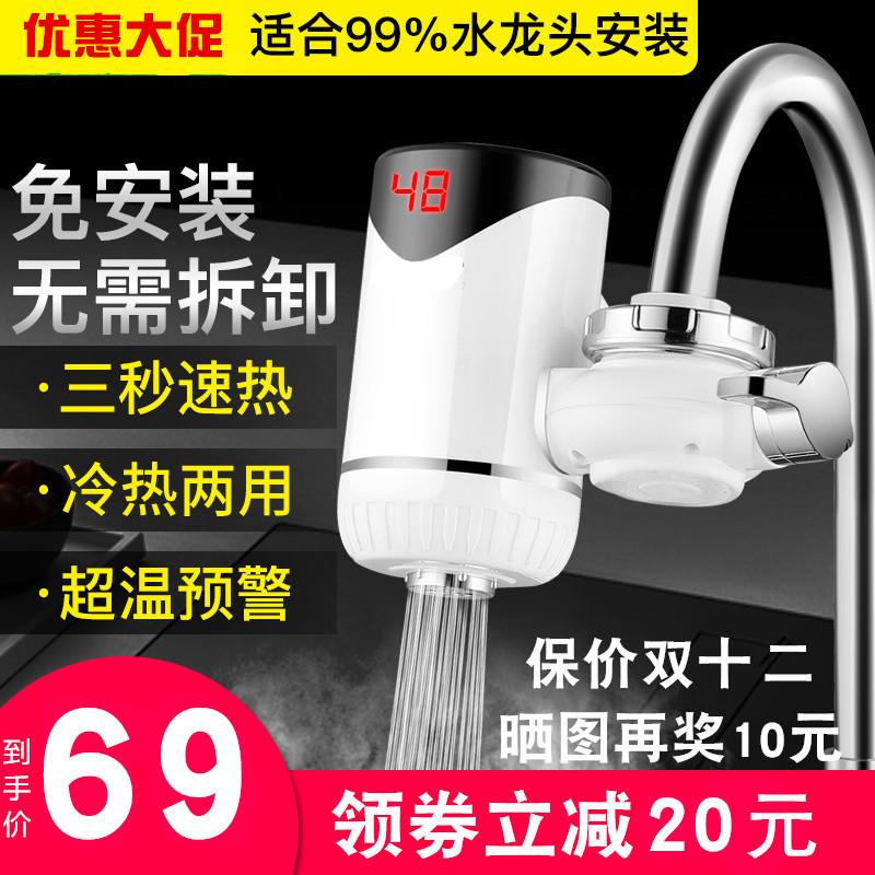 电热水龙头即热式快速加热免安装小厨房宝过自来水热水器家用3kw