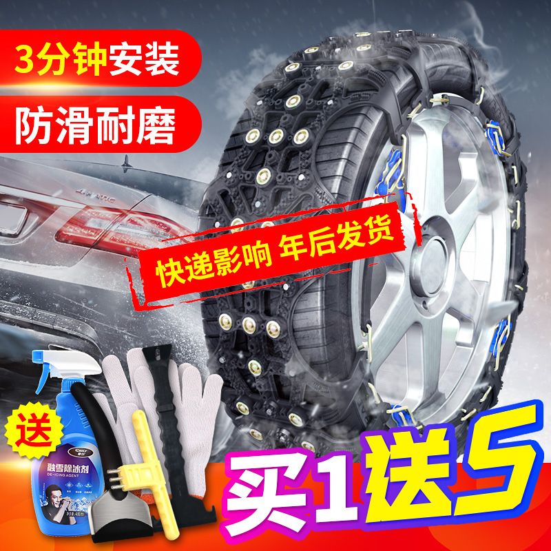 汽车防滑链通用型小轿车SUV越野车橡胶自动收紧轮胎链条雪地神器