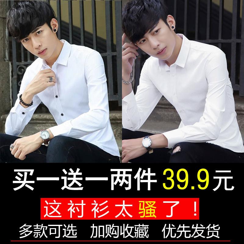 男士白衬衫男长袖衬衣韩版潮流修身男式寸衫大码纯色休闲打底工装
