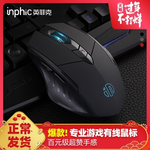 British Fick PW1 mouse wired mute silent boys and girls large USB notebook home office desktop computer Internet cafe Internet cafes Jedi survival eat chicken macro CF game gaming machine lol