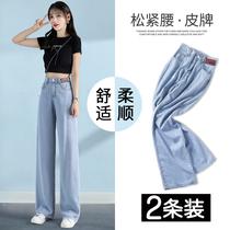 高腰阔腿牛仔裤女夏薄2021年春秋季新款女士宽松显瘦冰丝直筒长裤