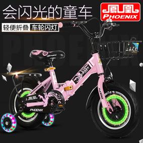 鳳凰兒童摺疊自行車女孩3-4-5-6-7-8-10歲小孩單車男寶寶腳踏童車