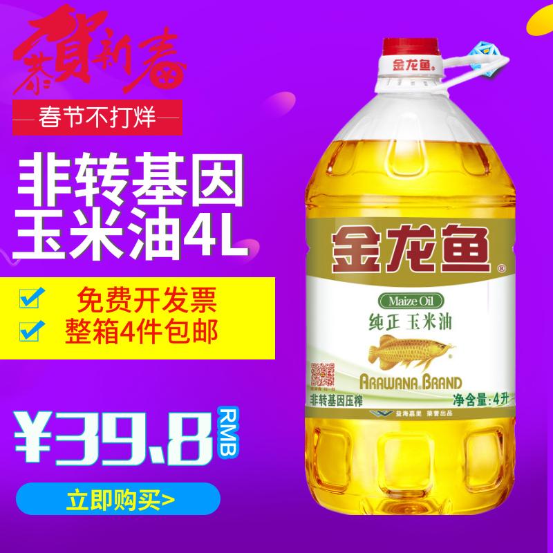 点击查看商品:金龙鱼纯正玉米油4L 非转基因食用炒菜色拉油4件批发包邮团购
