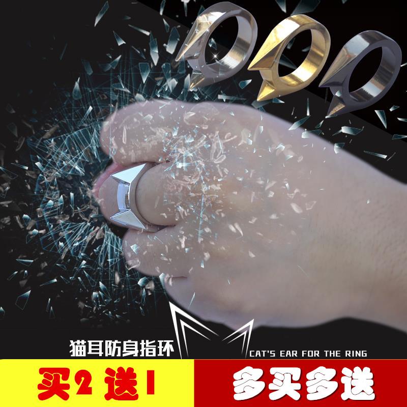 男女子防身用品 猫耳戒指指扣防狼武器 扳指指虎破窗器户外装备
