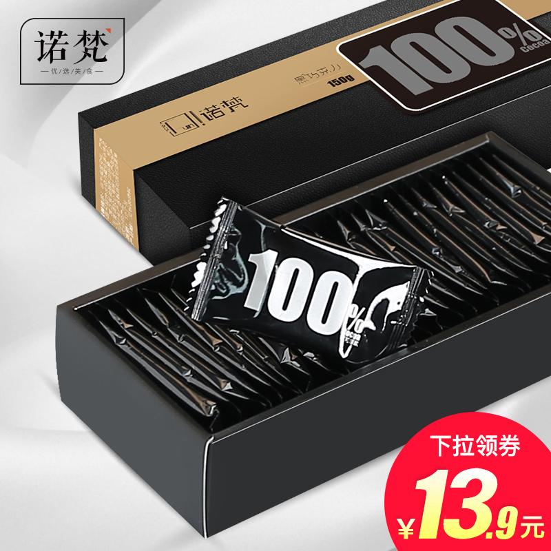 诺梵100%无糖纯可可脂黑巧克力送女友礼盒装休闲手工零食品