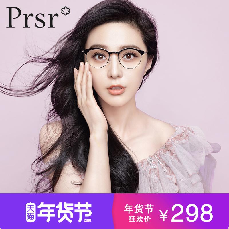 【帕莎】复古眼镜框个性圆框潮流框架小脸潮近视眼镜女可配近视镜