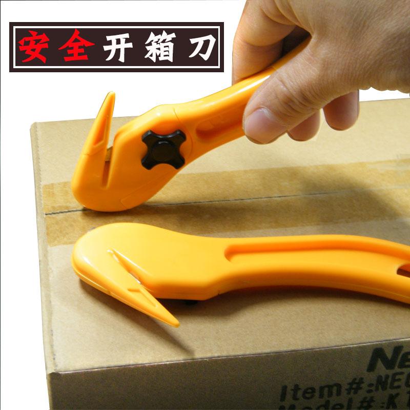 安全开箱刀 开箱神器 防割手拆快递包裹胶带打包带多功能美工刀